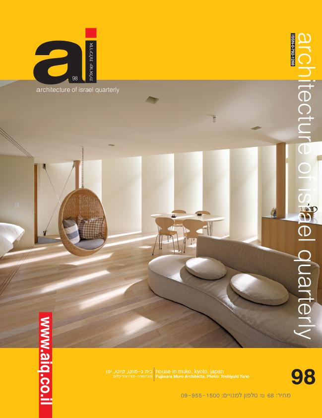 כתב העת - אדריכלות ישראלית